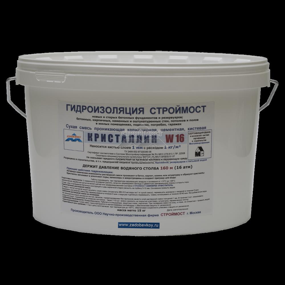 Гидроизоляция кистевая или проникающая гидроизоляция, пароизоляция, теплоиз